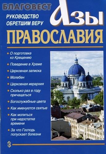 Сатисъ, Санкт-Петербург Азы православия. Руководство обретшим веру. Цвет в ассортименте