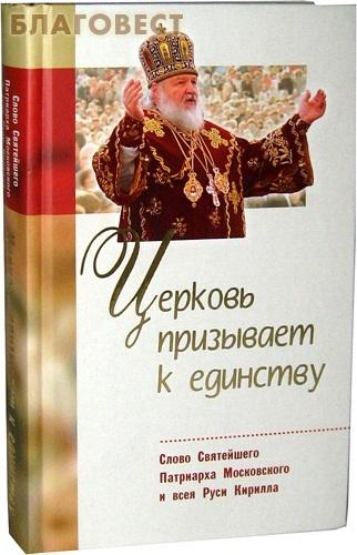 Белорусская Православная Церковь, Минск Церковь призывает к единству. Слово Святейшего Патриарха Московского и всея Руси Кирилла