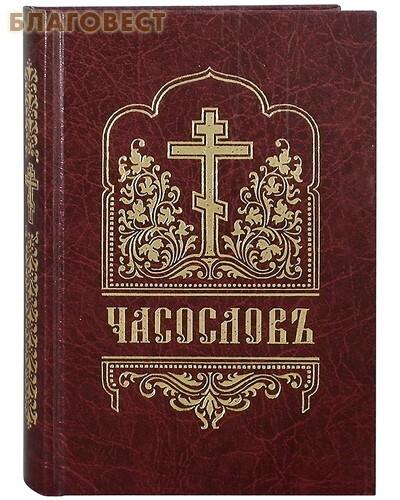 Правило Веры, Москва Часослов. Церковно-славянский шрифт. Цвет в ассортименте