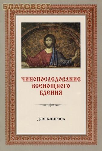 Христианская жизнь Чинопоследование Всенощного бдения. Для клироса