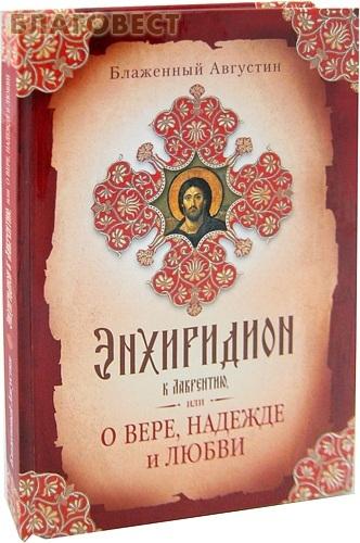 Сибирская Благозвонница Энхиридион к Лаврентию, или О вере, надежде и любви. Блаженный Августин
