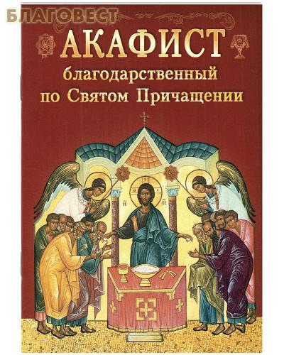 Приход храма Святаго Духа сошествия Акафист благодарственный по Святом Причащении