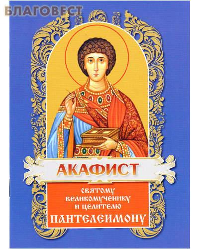 Христианская жизнь Акафист святому великомученику и целителю Пантелеимону. В ассортименте