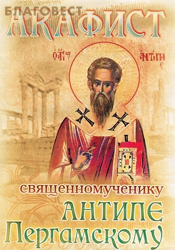 Приход храма Святаго Духа сошествия Акафист священномученику Антипе, епископу Пергамскому