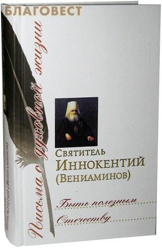 Сретенский монастырь Быть полезным Отечеству. Святитель Иннокентий (Вениаминов)