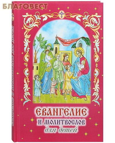 Родное пепелище НООФ Евангелие и молитвослов для детей. Протоиерей Владимир Чугунов