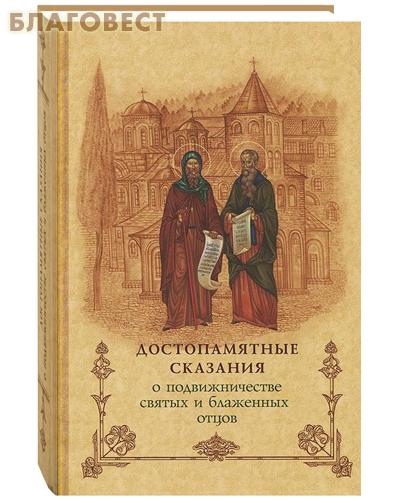 Свято-Троицкая Сергиева Лавра Достопамятные сказания о подвижничестве святых и блаженных отцов
