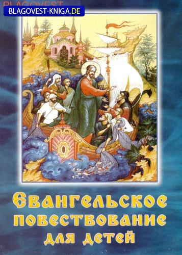 Свято-Успенская Почаевская Лавра Евангельское повествование для детей