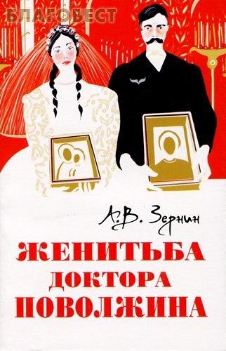 Лепта Женитьба доктора Поволжина. А. В. Зернин
