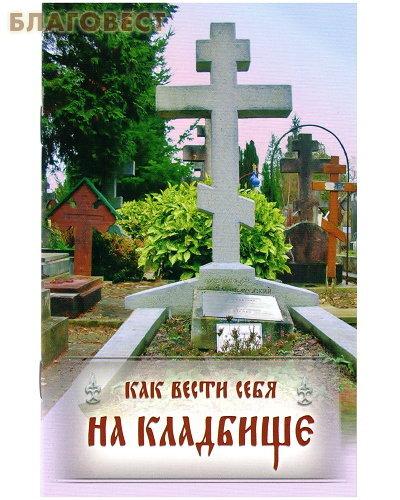 Ковчег, Москва Как вести себя на кладбище. Цвет в ассортименте