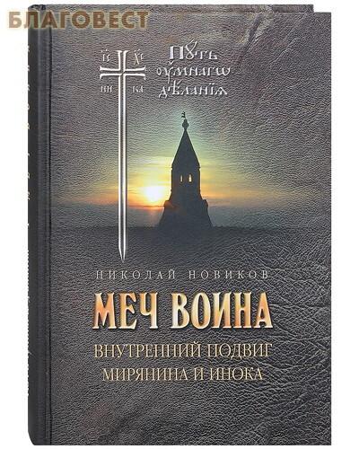 Отчий дом, Москва Меч воина. Внутренний подвиг мирянина и инока. Николай Новиков