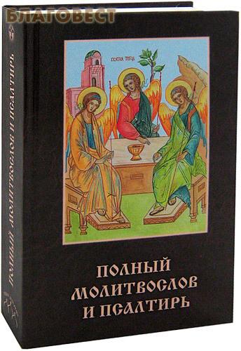 Родное пепелище НООФ Полный молитвослов и псалтирь. Русский шрифт