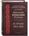 Правило Веры, Москва На рубеже двух эпох. Митрополит Вениамин (Федченков)