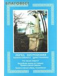 Воронеж Обряд погребения православного христианина