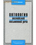 Православный Свято-Тихоновский Гуманитарный Университет Онтология английской письменной речи. Л. Л. Баранова
