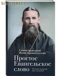 Отчий дом, Москва Простое Евангельское слово. Полный годичный круг поучений. Святой праведный Иоанн Кронштадтский