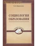 Издательство ПСТГУ Социология образования. С. А. Шаронова