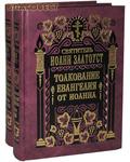 Правило Веры, Москва Толкование Евангелия от Иоанна в 2-х томах. Святитель Иоанн Златоуст