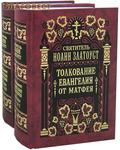 Правило Веры, Москва Толкование Евангелия от Матфея в 2-х томах. Святитель Иоанн Златоуст
