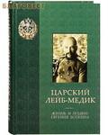 Царское дело, Санкт-Петербург Царский лейб-медик. Жизнь и подвиг Евгения Боткина
