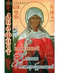 Приход храма Святаго Духа сошествия Акафист блаженной Ксении Петербургской