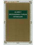 Книги крупным шрифтом
