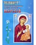 Приход храма Святаго Духа сошествия Акафист Пресвятой Богородице в честь иконы Ее Иверской