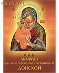 Духовное преображение Акафист Пресвятой Богородице в честь иконы Ея Донской