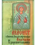 Сестричество во имя святителя Игнатия Ставропольского Акафист святой великомученице Анастасии Узорешительнице