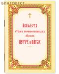 Общество памяти игумении Таисии Акафист святым первоверховным апостолам Петру и Павлу. Церковно-славянский шрифт