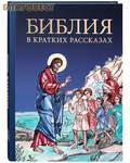 Российское Библейское Общество Библия в кратких рассказах