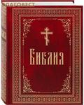 Сибирская Благозвонница Библия. Русский крупный шрифт. В ассортименте