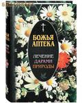 Православное братство святого апостола Иоанна Богослова Божья аптека. Лечение дарами природы