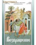 Свято-Троицкая Сергиева Лавра Возвращение. Покаяние и исповедь. Архимандрит Нектарий (Антонопулос)