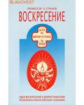 Киев Воскресение. Идея воскресения в дохристианском религиозно-философском сознании. Профессор П. Страхов