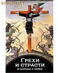 Сибирская Благозвонница Грехи и страсти и борьба с ними. По трудам святителя Феофана Затворника