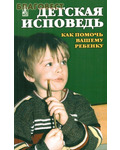 Даниловский Благовестник Детская исповедь. Как помочь Вашему ребенку