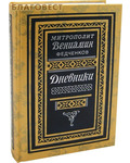Правило Веры, Москва Дневники (1926-1948). Митрополит Вениамин Федченков