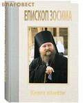 Даниловский Благовестник Епископ Зосима. Книга памяти