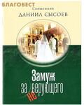 Благот-ный фонд ``Миссионерский центр`` имени иерея Даниила Сысоева Замуж за неверующего. Священник Даниил Сысоев
