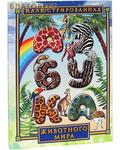 Белый город Иллюстрированная азбука животного мира