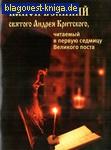 Христианская жизнь Канон Великий святого Андрея Критского, читаемый в первую седмицу Великого поста