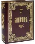 Канонник. Церковно-славянский язык