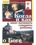 Сатисъ, Санкт-Петербург Когда и как надо начинать говорить ребенку о Боге