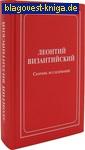 Центр библейско-патрологических исследований Леонтий Византийский. Сборник исследований