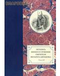 Православный Свято-Тихоновский Гуманитарный Университет Летопись жизни и служения святителя Филарета (Дроздова) Том III