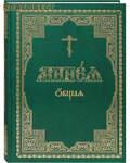 Минея общая. Церковно-славянский шрифт