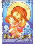 """Приход храма Святаго Духа сошествия Детский православный молитвослов """"Молись, дитя!"""""""