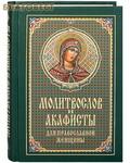 Синтагма Молитвослов и акафисты для православной женщины. Русский шрифт