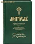 Терирем Молитвослов Помощник и Покровитель. Русский шрифт